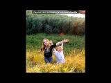 «про меня» под музыку Доминик Джокер и Кэти Топурия - Топ-модель по-русски. Picrolla
